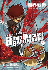 Blood Blockade Battlefront - Vol. 1