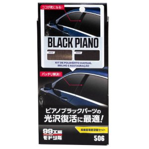Black Piano - Nano Polidor Manual para Acrílico 80ml - Soft99