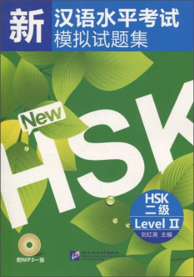Teste do HSK - Nivel 2 com CD