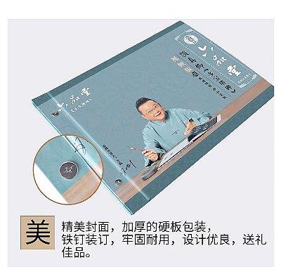Caderno de treino caligrafia chinesa - Estilo YAN ZHENQING