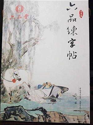 Caderno de treino caligrafia chinesa - estilo de Xing