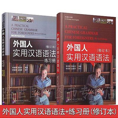 Gramática chinesa prática para estrangeiros