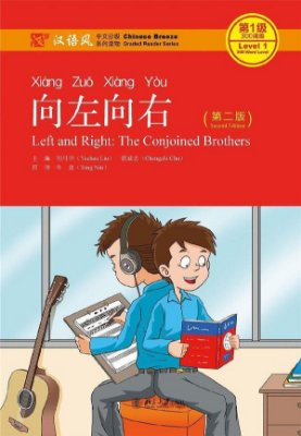 Left and Right: The Conjoined Brothers (向左向右)