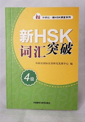Preparatório do HSK - Dicionário do Nível 4
