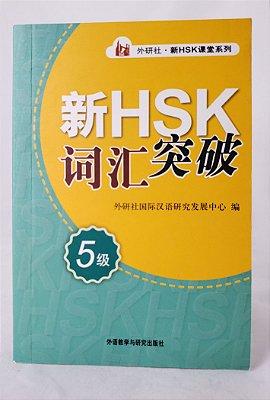 Preparatório do HSK - Dicionário do Nível 5