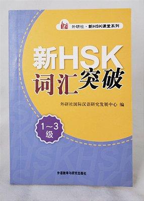 Preparatório do HSK - Dicionário do Nível 1