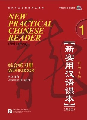 New Practical Chinese Reader, Vol. 1: Workbook (c/MP3)