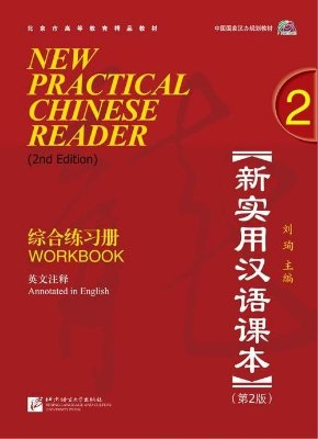 New Practical Chinese Reader, Vol. 2: Workbook (c/MP3)