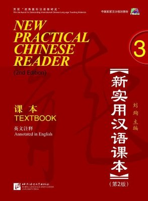 New Practical Chinese Reader Vol. 3: Textbook (c/MP3)