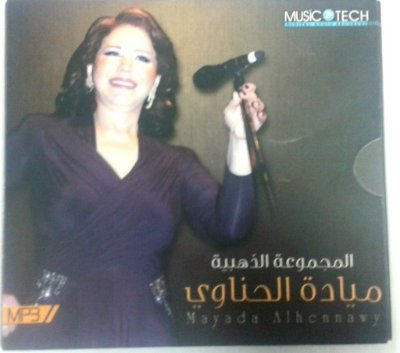 Cd Mayada Alhennawy