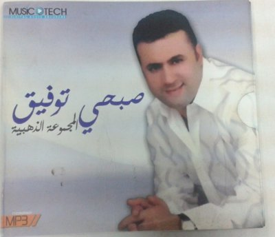 Cd Sobhi Tawfik