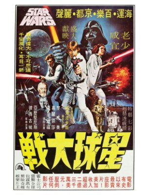 CAMISETA STAR WARS ORIGINAL POSTER
