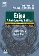 ETICA NA ADMINISTRACAO PUBLICA - SERIE PROVAS E CONCURSOS