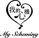 My Scheming