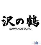 SAWANOTSURU 沢の鶴