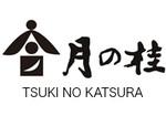 TSUKI NO KATSURA 月の桂