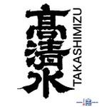 TAKASHIMIZU 高清水