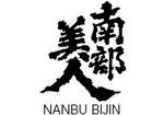 NAMBU BIJIN 南部美人