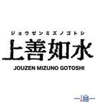 JOZEN MIZUNO GOTOSHI 上善如水