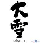 TAISETSU Takasago