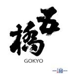 GOKYÔ