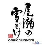 OZE NO YUKIDOKE