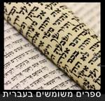 Usados em Hebraico