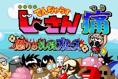 Jogo Zettai Zetsumei Dangerous Jiisan Tsuu [Japonês] - Game Boy Advanced - Seminovo