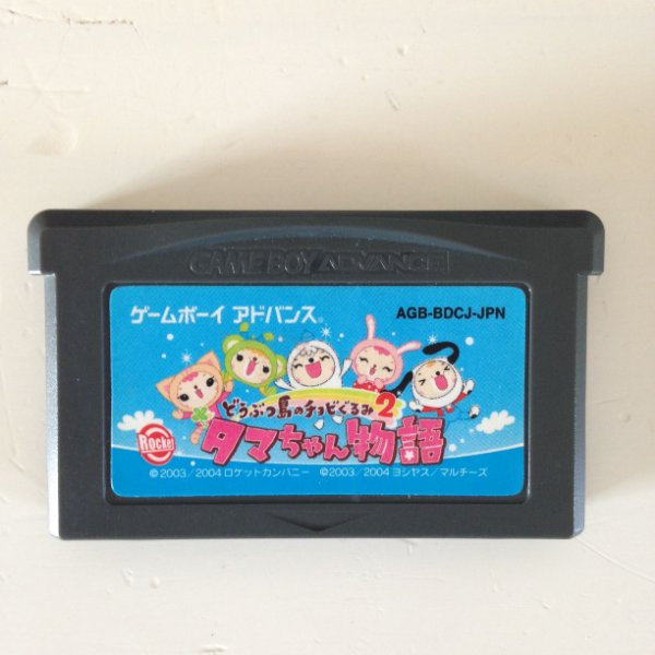 Jogo Doubutsujima no Chubi Gurumi 2: Tama-chan Monogatari [Japonês] - Game Boy Advanced- Seminovo
