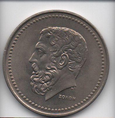 Moeda de 50 Dracmas de 1980 da Grécia - Busto de Solon