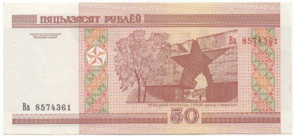 Cédula de 50 Rublos da Bielorussia