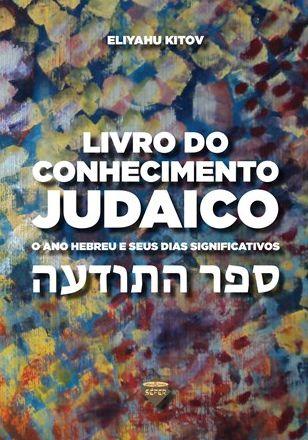 Livro do Conhecimento Judaico (Sêfer HaTodaá): O Ano Hebreu e seus dias Significativos