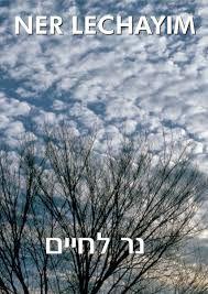 Ner Lechayim - Leis do Luto Judaico