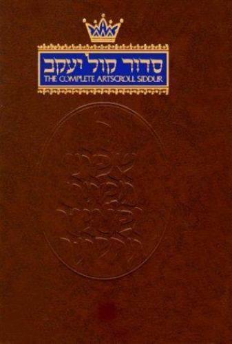 Sidur havaat Shalom