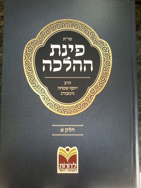 Pinat Hahalach chelek alef ve Beit