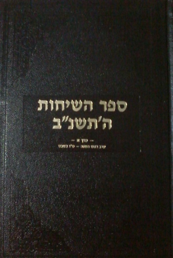 Sefer hasichos vol 1 Alef