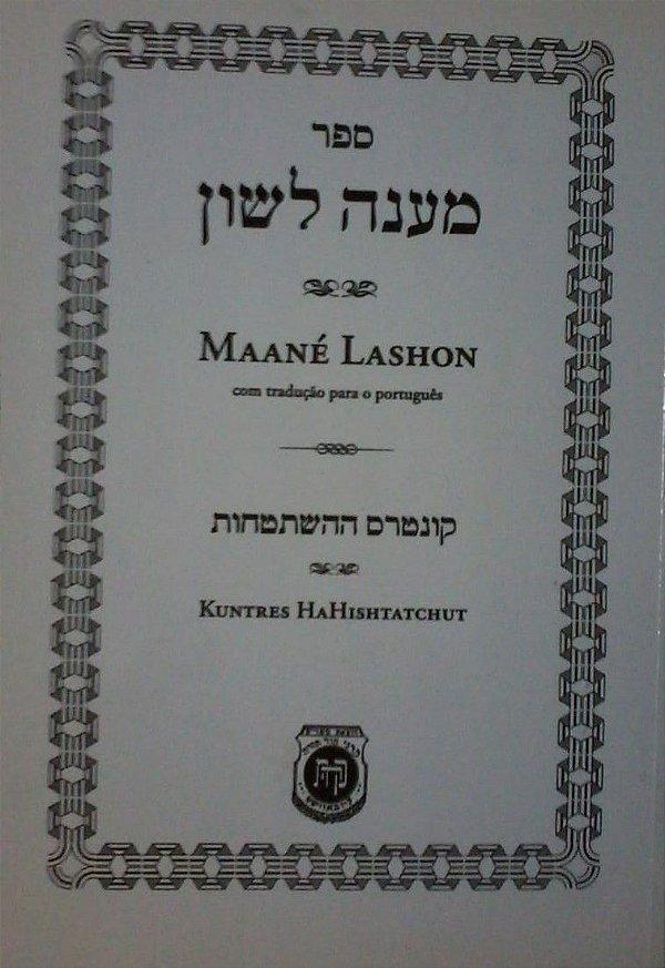 Sefer Maané Lashon