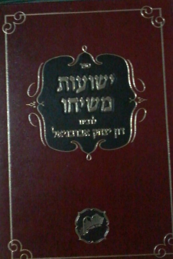 ספר ישועות משיחו