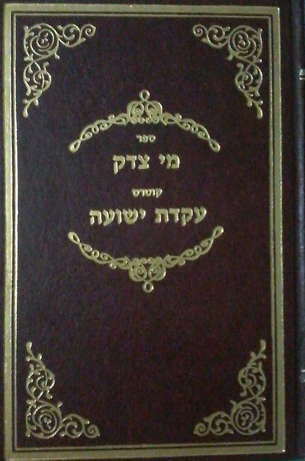 ספר מי צדק קוטרס עקדת ישועה