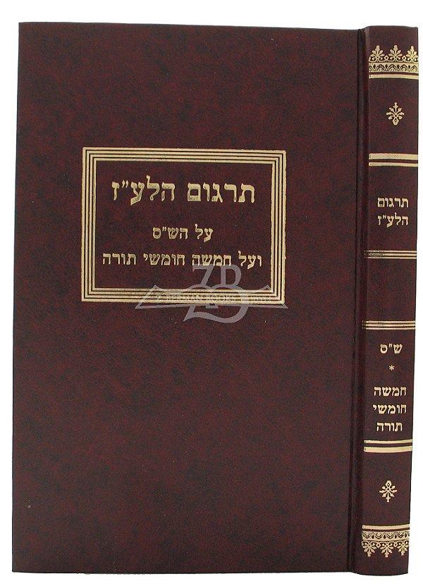 תרגום הלע''ז
