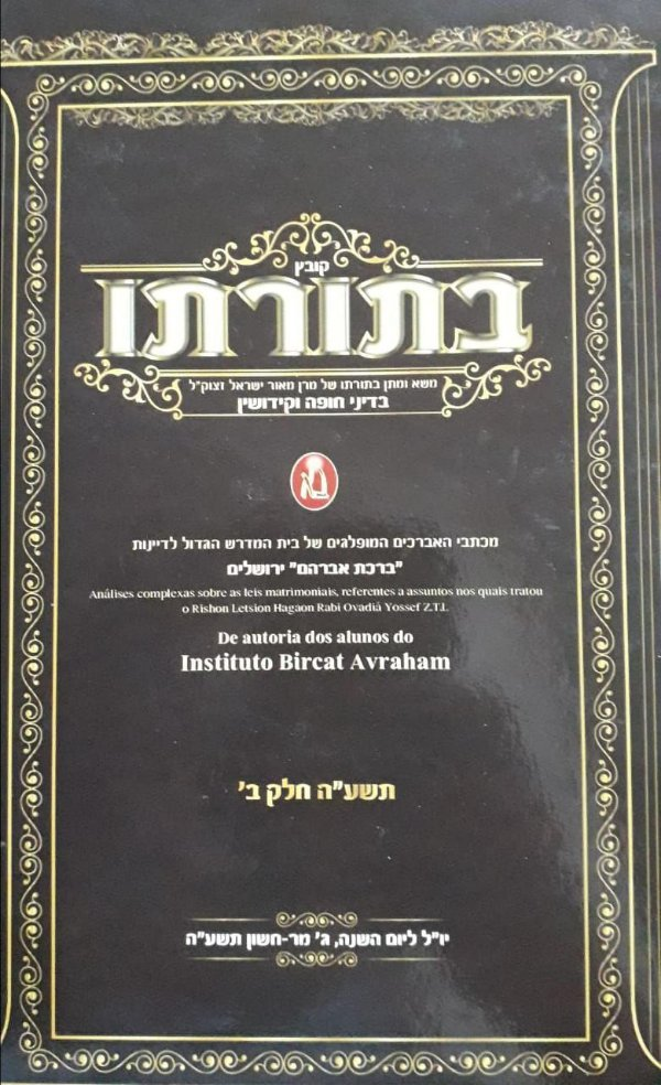 קובץ בתורתו ברכת אברהם ירושלים