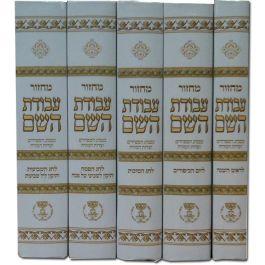 Machzor Avodat Hahem para Shavuot