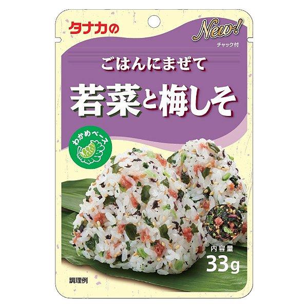 Gohan ni Mazete Tanaka Ume Shisso (Ameixa Japonesa)