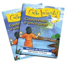 CONHECENDO O ÚNICO DEUS CULTO INFANTIL KIT PROFESSORL VOL 1 ECE
