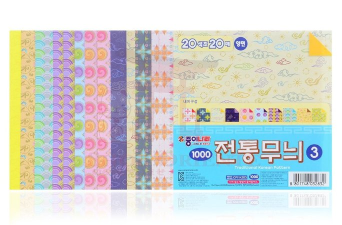 Papel de Origami 15 x 15 - 20 folhas (CF11K203)