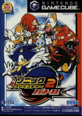 Jogo GameCube Usado Sonic Adventure 2: Battle (JP)