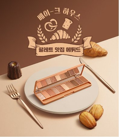 [ETUDE HOUSE] PLAY COLOR EYES - BAKE HOUSE