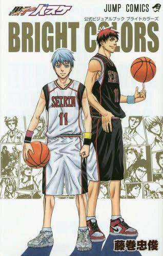 Kuroko's Basketball (Kuroko no Basket) official visual book BRIGHT COLORS (Jump Comics)
