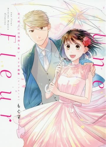 ArtBook Mogusu: Koi to Yobu niwa Kimochiwarui Une Fleur (Encomenda)