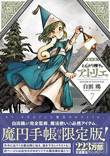 Tongari Boshi no Atelier 7 [Limited Edition, w/ Maen diary] (Kodansha Characters A)